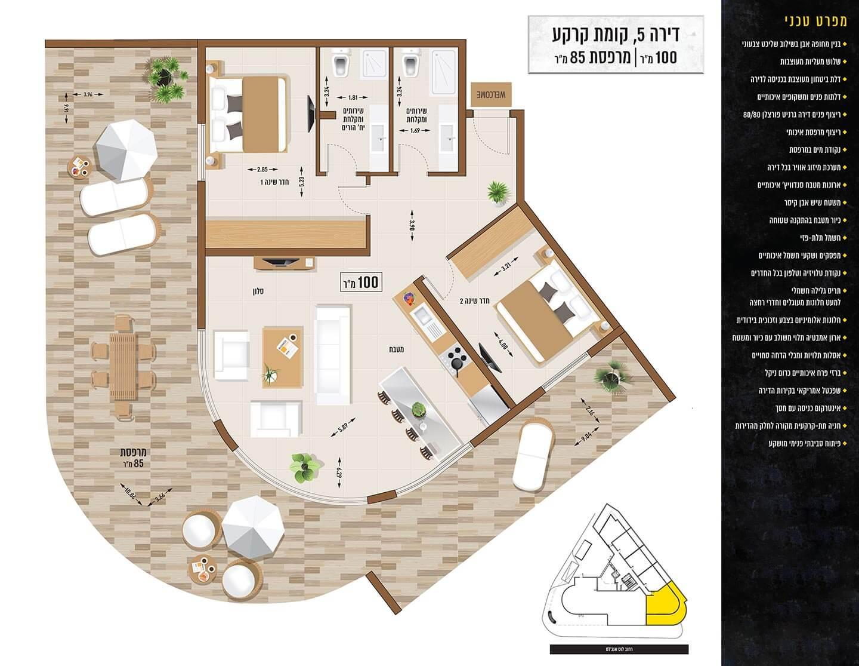 דירה 5, קומת קרקע