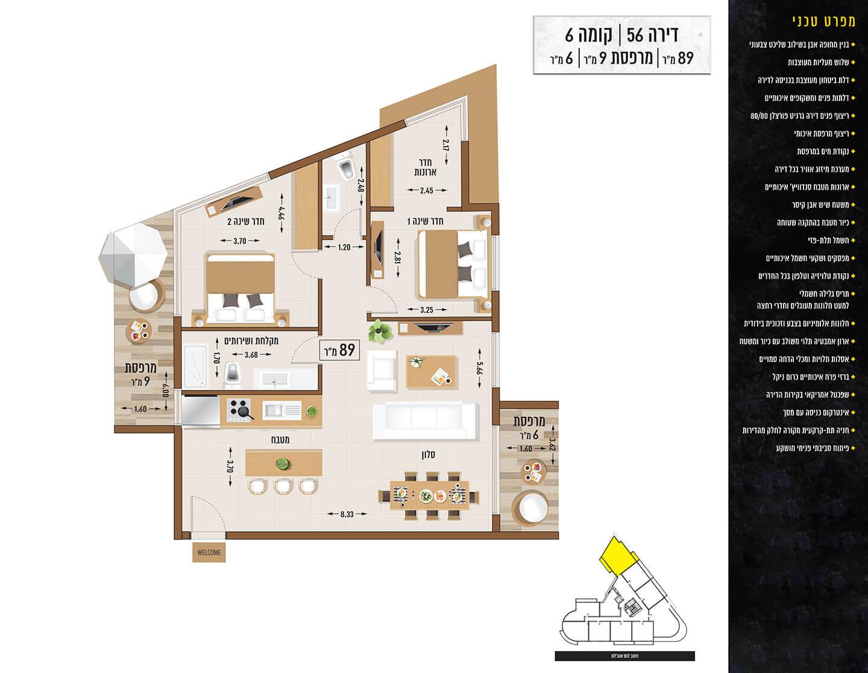 דירה 56, קומה שש