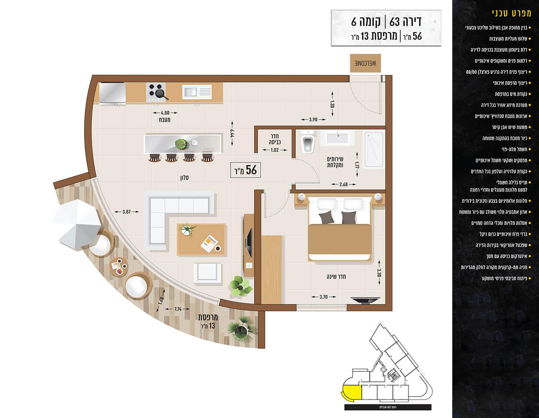 דירה 63, קומה שש