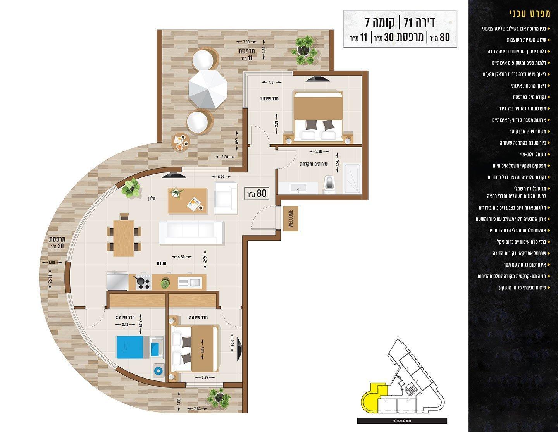 דירה 71, קומה שבע